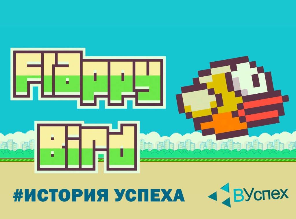 Мобильная игры Flappy Bird