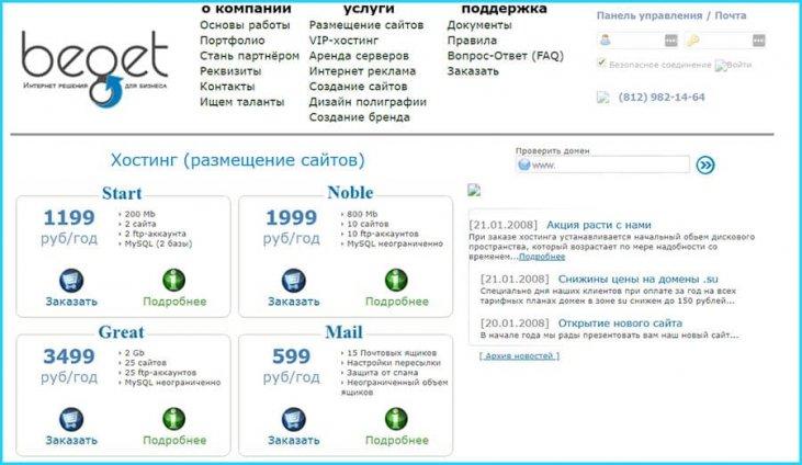 Хостинг 200 рублей регистрация бесплатного хостинга php